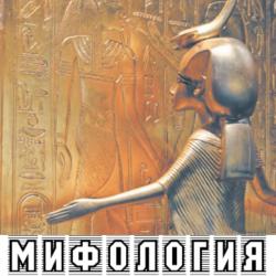 Мифология Древнего Египта: сотворение мира, миф об Осирисе, миф о Ра