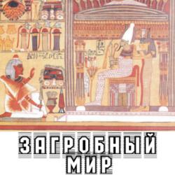 Загробный мир в Древнем Египте. Последний суд в Чертоге двух истин