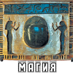 Магия в Древнем Египте: амулеты, защита и лечение, проклятия