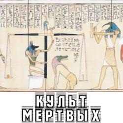 Культ мертвых в Древнем Египте. Душа, захоронение и мумификация тела