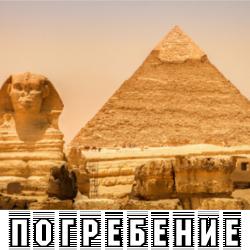 Погребение в Древнем Египте. Пирамиды фараонов, некрополи и гробницы
