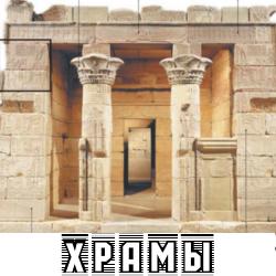 Храмы Древнего Египта: Карнакский и Луксорский. Святилища богов