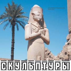 Скульптуры Древнего Египта: сфинксы, статуи и статуэтки царей и богов