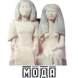 Мода в Древнем Египте: прически, одежда, обувь, украшения, косметика