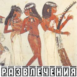 Развлечения в Древнем Египте: музыка, танцы, игры и спорт