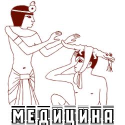 Медицина в Древнем Египте: лечение болезней, покровители врачей
