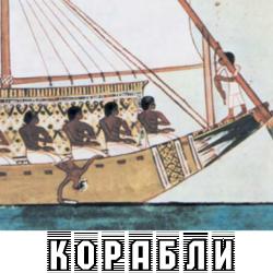 Кораблестроение в Древнем Египте: корабли, лодки, погребальные ладьи