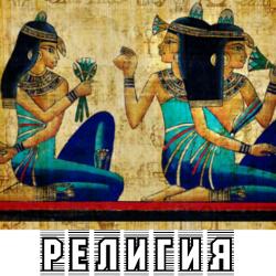 Религия египтян и боги Древнего Египта. Заимствование чужих богов