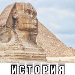 История Древнего Египта. Царства: Раннее, Древнее, Среднее, Новое