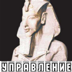 Управление в Древнем Египте: визири, номархи, писцы