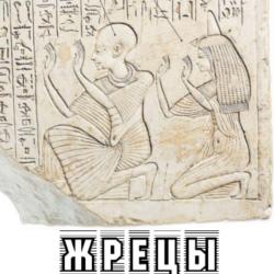 Жрецы в Древнем Египте: титулы, влияние и обязанности
